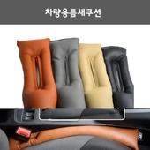 [생활잡화(기타)]차량용틈새쿠션/틈새커버.사이드쿠션