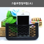 [생활잡화(기타)]그물포켓정리함(소)/차량용핸드폰포켓.사이드포켓