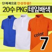 20수 PKG 테잎배색 반팔 (고급)