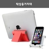 [휴대폰악세사리]탁상용거치대/태블릿거치대.핸드폰거치대