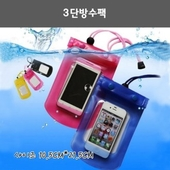 3단방수팩/스마트폰방수케이스.물놀이용품