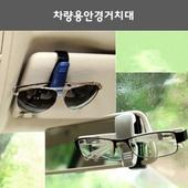 [생활잡화(기타)]차량용안경거치대/선글라스거치대.명함홀더