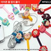 실리콘,이어폰 줄 정리 홀더 : MF6013