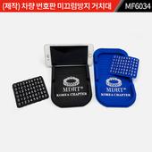 실리콘,미끄럼방지 모바일 거치대:MF6035