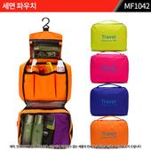 여행가방,세면가방,세면 파우치 : MF1042