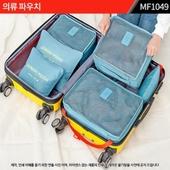 여행가방,세면가방,의류 파우치 : MF1049