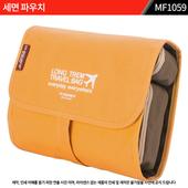 [세면백] 여행가방,세면가방,세면 파우치 : MF1059