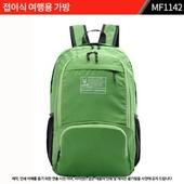 [백팩] 여행가방,세면가방,접이식가방 : MF1142