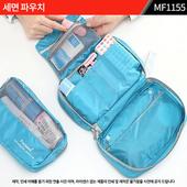 여행가방,세면가방,세면 파우치 : MF1155