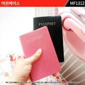 여권지갑,여권가방,여권케이스 : MF1312
