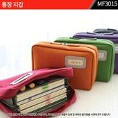 통장파우치, 통장지갑 : MF3015