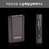 [생활잡화(기타)]FOCUS 고급메탈담배케이스/담배파우치