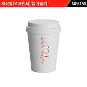 제작형(로고인쇄) 컵 가습기 : MF5150