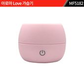아로마 Love 가습기 : MF5182