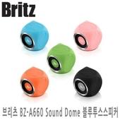 브리츠 BZ-A660 Sound Dome 블루투스스피커