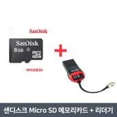 샌디스크 Micro SD 16G (메모리카드+리더기)