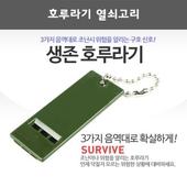 생활잡화 호루라기 열쇠고리/등산용품 캠핑용품