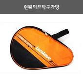 [헬스/건강용품]런웨이브탁구가방/라켓케이스.탁구용품