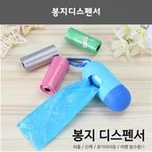 [생활잡화(기타)]봉지디스펜서/휴대용봉지디스펜서.비닐봉지