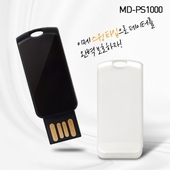 MD-PS1000 USB메모리 64G[4G-64G]