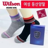 윌슨 /스포츠양말/정품/여성용/다용도 /중목