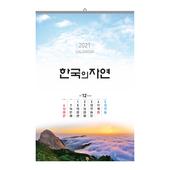 [벽걸이달력]한국의자연 캘린더 카렌다