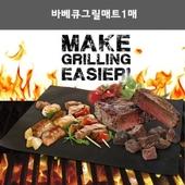 [생활잡화(기타)]바베큐그릴매트1매/캠핑용품.불판