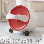[스피커/라디오]EARS1 블루투스스피커+선풍기