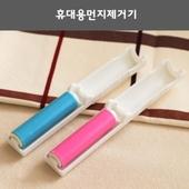 청소용품 휴대용먼지제거기/롤크리너 청소용품