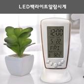 [생활잡화(기타)]LED백라이트알람시계/전자시계