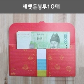 [생활잡화(기타)]세뱃돈봉투10매/상품권봉투.현금봉투
