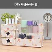 [생활잡화(기타)]DIY화장품정리함/조립식수납함