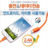 [충전기(휴대폰)]더블헤드충전케이블