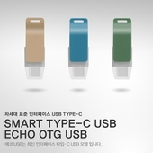 SMART TYPE-C USB 에코 OTG USB 8G