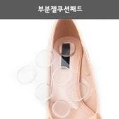 생활잡화 부분젤쿠션패드/뒤꿈치보호패드 잴패드