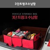 [생활잡화(기타)]3단트렁크수납함/정리함.차량용품
