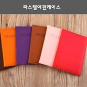 여권지갑/여권파우치 여권케이스