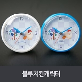 블루 꼬꼬캐릭터 흡착방수시계