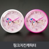 핑크 꼬꼬캐릭터 흡착방수시계