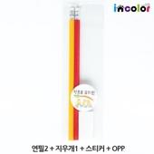 incolor 문구세트 - OPP_2(연필,지우개)