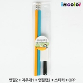 incolor 문구세트 - OPP_3(연필,지우개,연필캡)