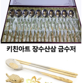 JJ503.키친아트 명품 장수산삼 금수저세트 10벌
