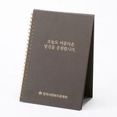 특허 핸드북판촉노트-기성소량주문형