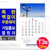 [반달고리] 독판 벽걸이(380*700mm)-120sw