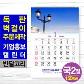 [반달고리]독판 벽걸이(420*620mm)-150sw