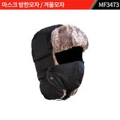 마스크 방한모자, 겨울모자 : MF3473