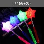 [기획전]LED응원봉(별)/야광봉.응원도구