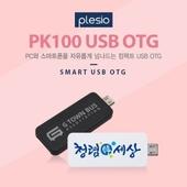 플레시오 PK100 USB OTG(8~64GB)