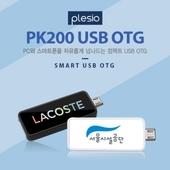 플레시오 PK200 USB OTG(8~64GB)