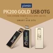 플레시오 PK200 GOLD USB OTG(8~64GB)
